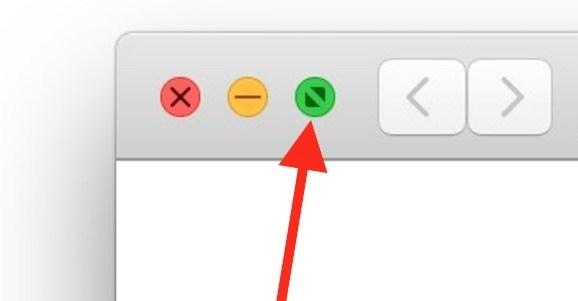 在Mac上製作全屏
